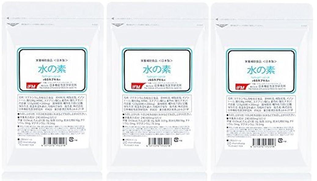 故意に哀れな繰り返した日本機能性医学研究所 水素カプセル 「 水の素 」 水素サプリ 60カプセル 3個セット