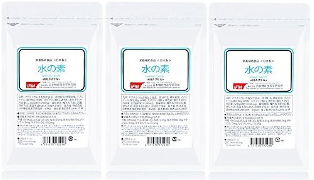 カヌーギャンブル大人日本機能性医学研究所 水素カプセル 「 水の素 」 水素サプリ 60カプセル 3個セット