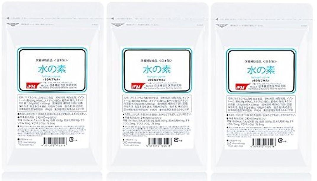 書士犯すメンテナンス日本機能性医学研究所 水素カプセル 「 水の素 」 水素サプリ 60カプセル 3個セット