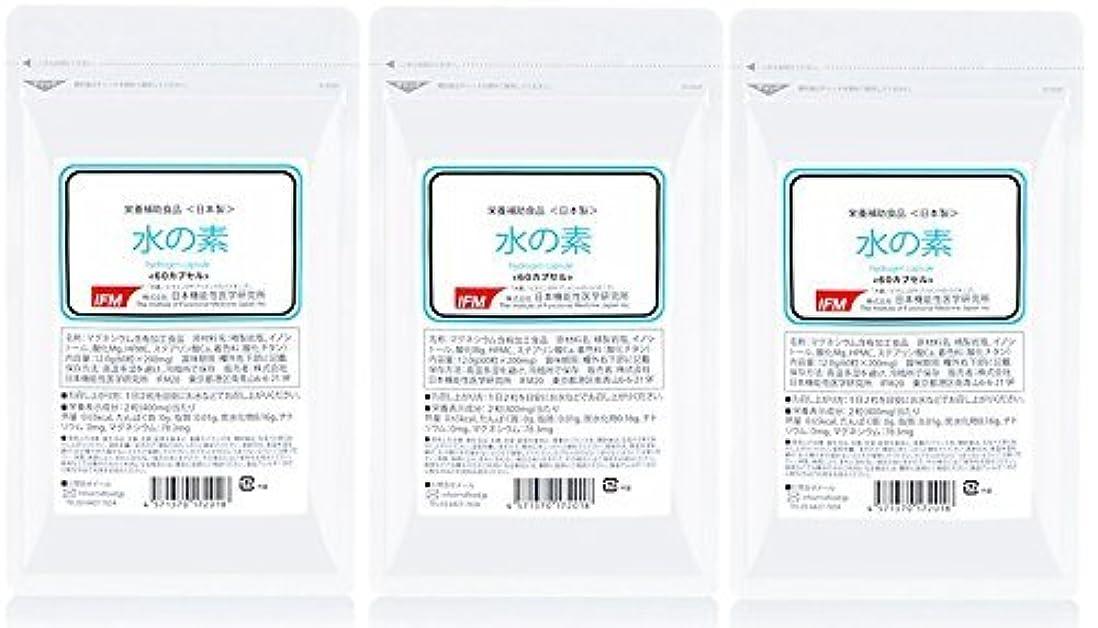 四カート交通渋滞日本機能性医学研究所 水素カプセル 「 水の素 」 水素サプリ 60カプセル 3個セット