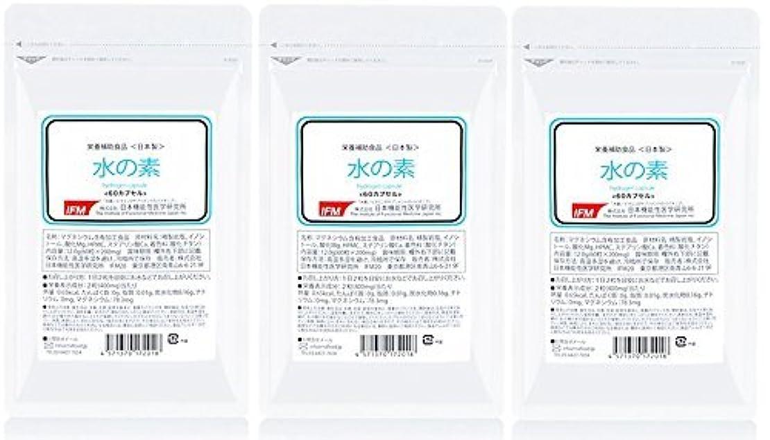 重要委任する今日日本機能性医学研究所 水素カプセル 「 水の素 」 水素サプリ 60カプセル 3個セット