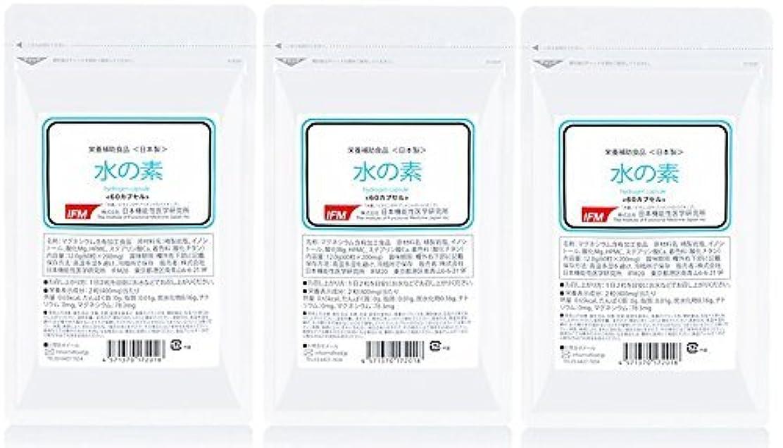 行夜経由で日本機能性医学研究所 水素カプセル 「 水の素 」 水素サプリ 60カプセル 3個セット