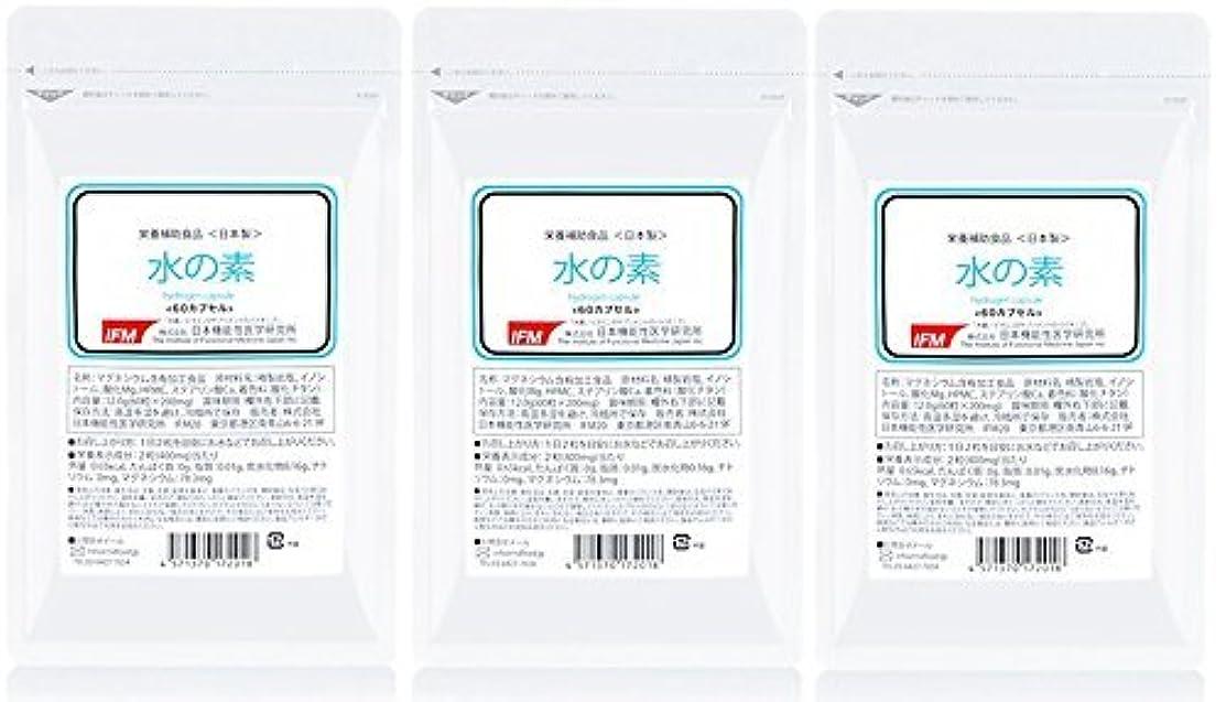 貼り直す言語学ポーズ日本機能性医学研究所 水素カプセル 「 水の素 」 水素サプリ 60カプセル 3個セット