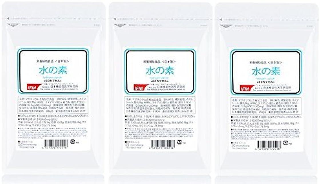 依存する悲劇皮日本機能性医学研究所 水素カプセル 「 水の素 」 水素サプリ 60カプセル 3個セット