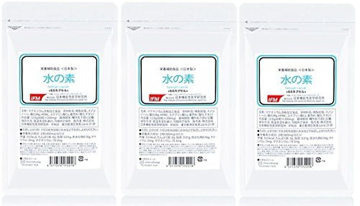 死傷者予測する召喚する日本機能性医学研究所 水素カプセル 「 水の素 」 水素サプリ 60カプセル 3個セット