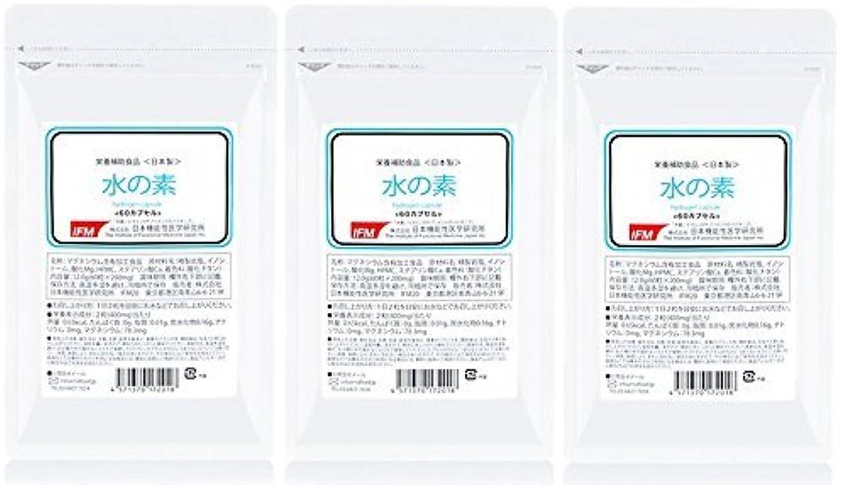 起点清める忌まわしい日本機能性医学研究所 水素カプセル 「 水の素 」 水素サプリ 60カプセル 3個セット