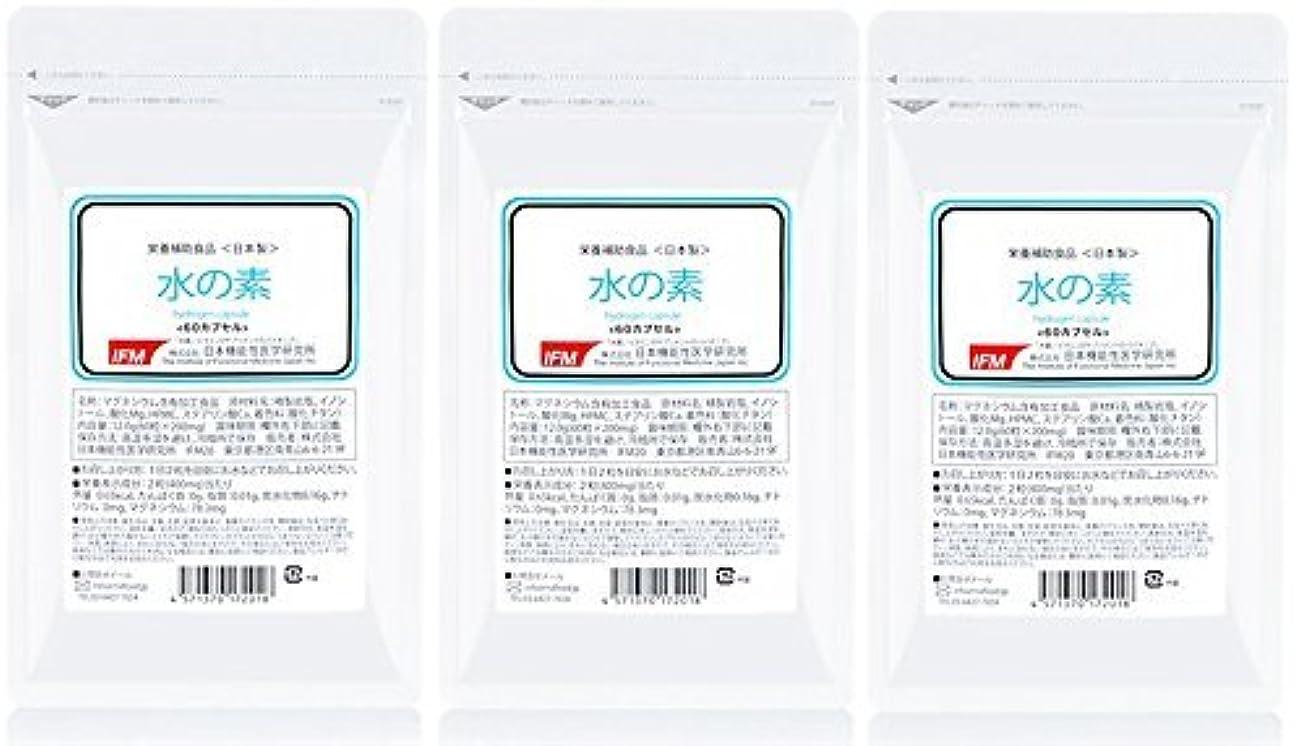 血色の良いプレミア業界日本機能性医学研究所 水素カプセル 「 水の素 」 水素サプリ 60カプセル 3個セット