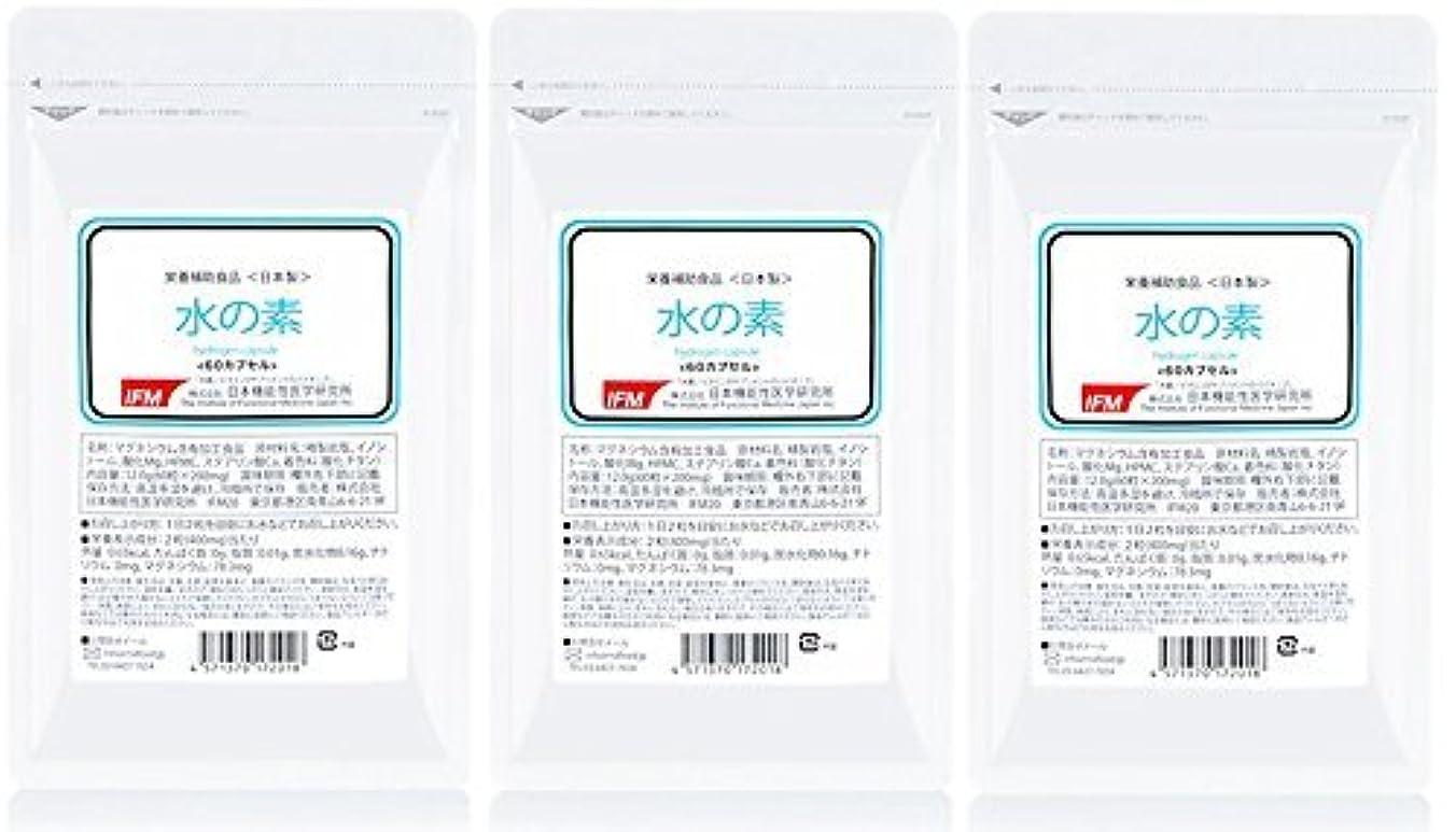 適応助けになるアジア日本機能性医学研究所 水素カプセル 「 水の素 」 水素サプリ 60カプセル 3個セット