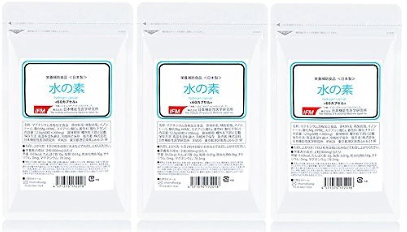 モード鑑定護衛日本機能性医学研究所 水素カプセル 「 水の素 」 水素サプリ 60カプセル 3個セット