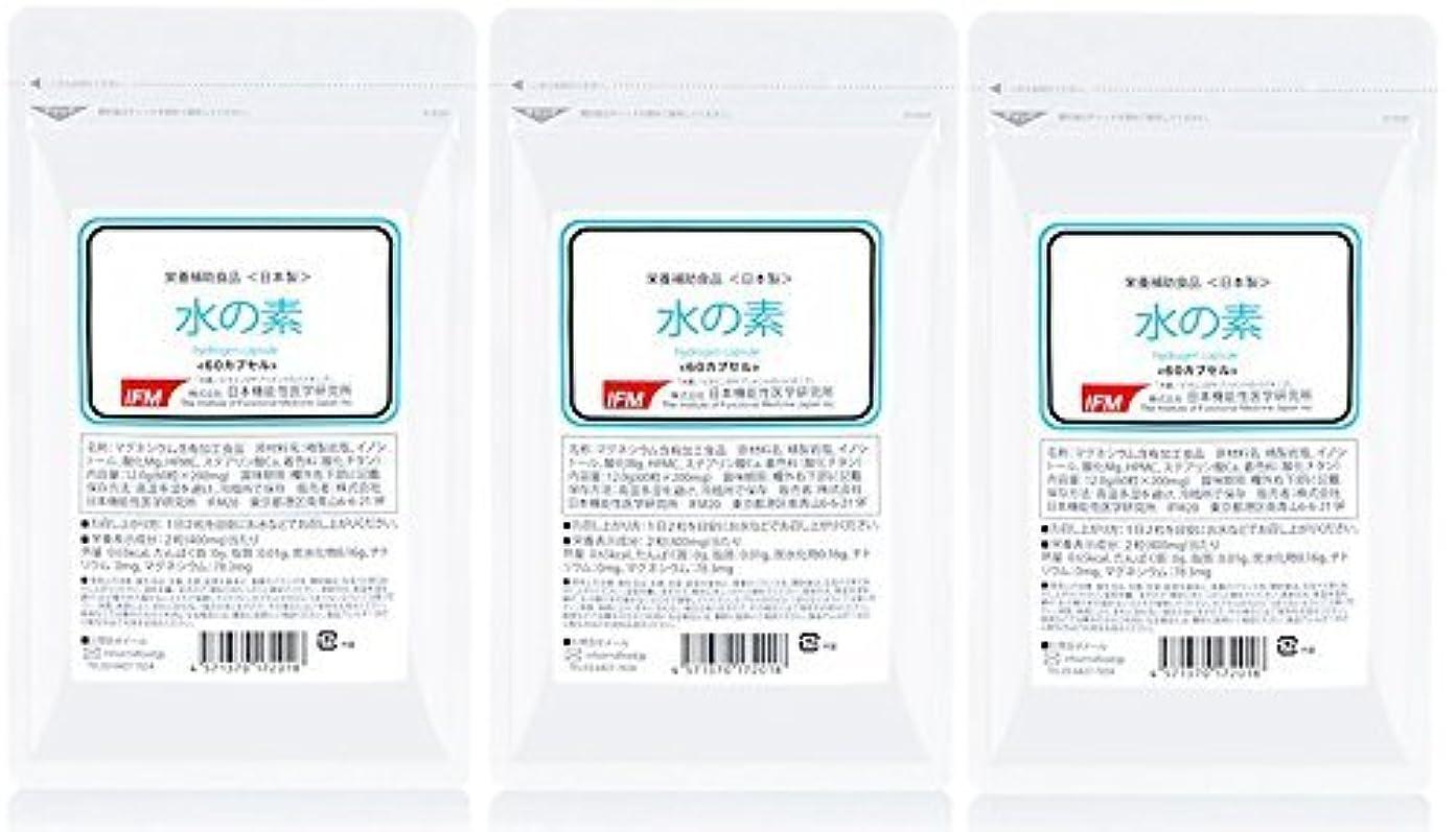 哲学者メロン十日本機能性医学研究所 水素カプセル 「 水の素 」 水素サプリ 60カプセル 3個セット