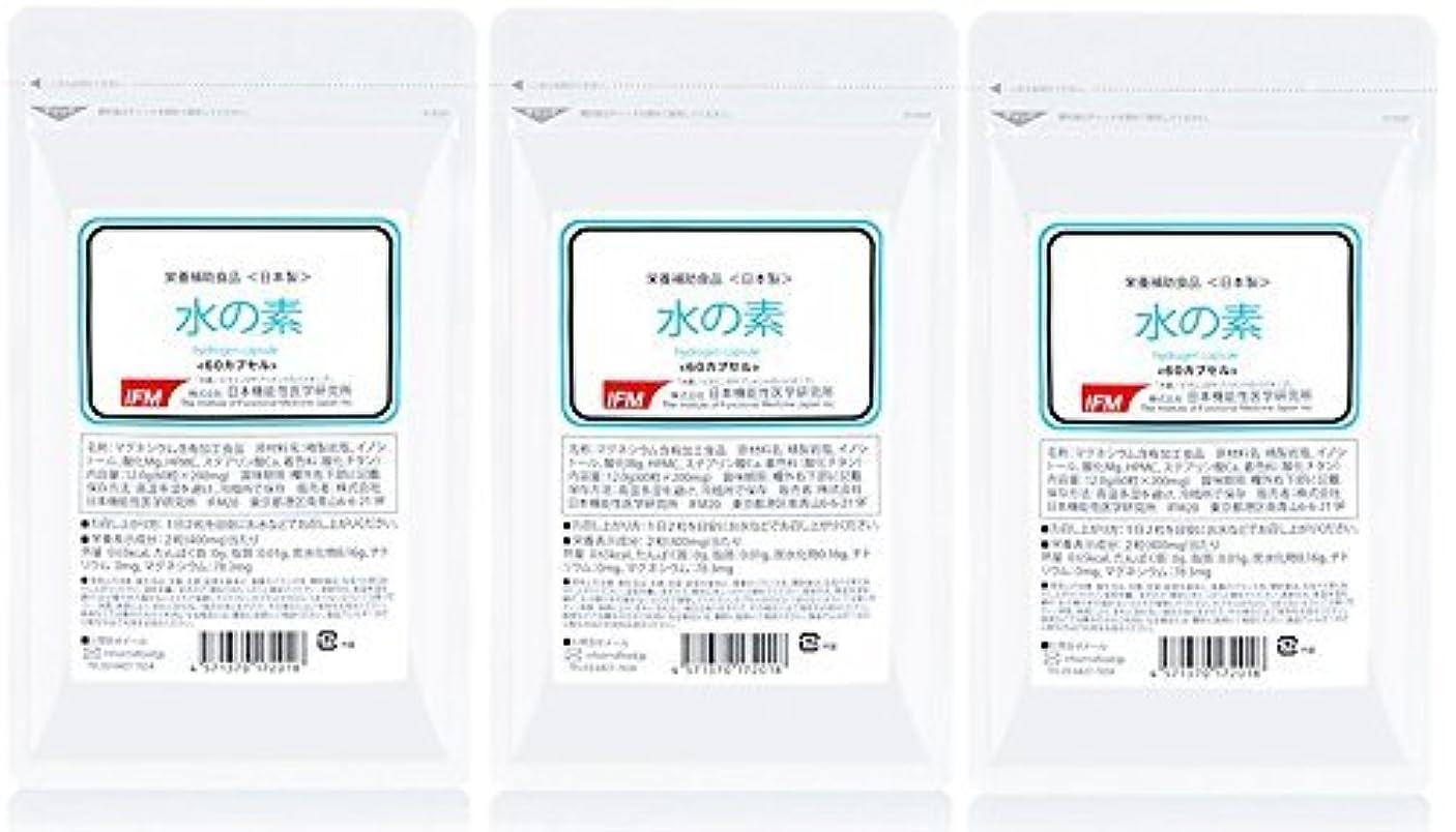 遠洋のマダム大脳日本機能性医学研究所 水素カプセル 「 水の素 」 水素サプリ 60カプセル 3個セット