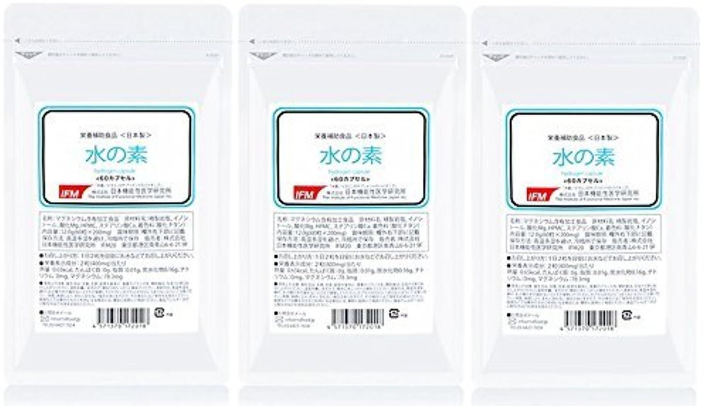 リップ風変わりな視聴者日本機能性医学研究所 水素カプセル 「 水の素 」 水素サプリ 60カプセル 3個セット