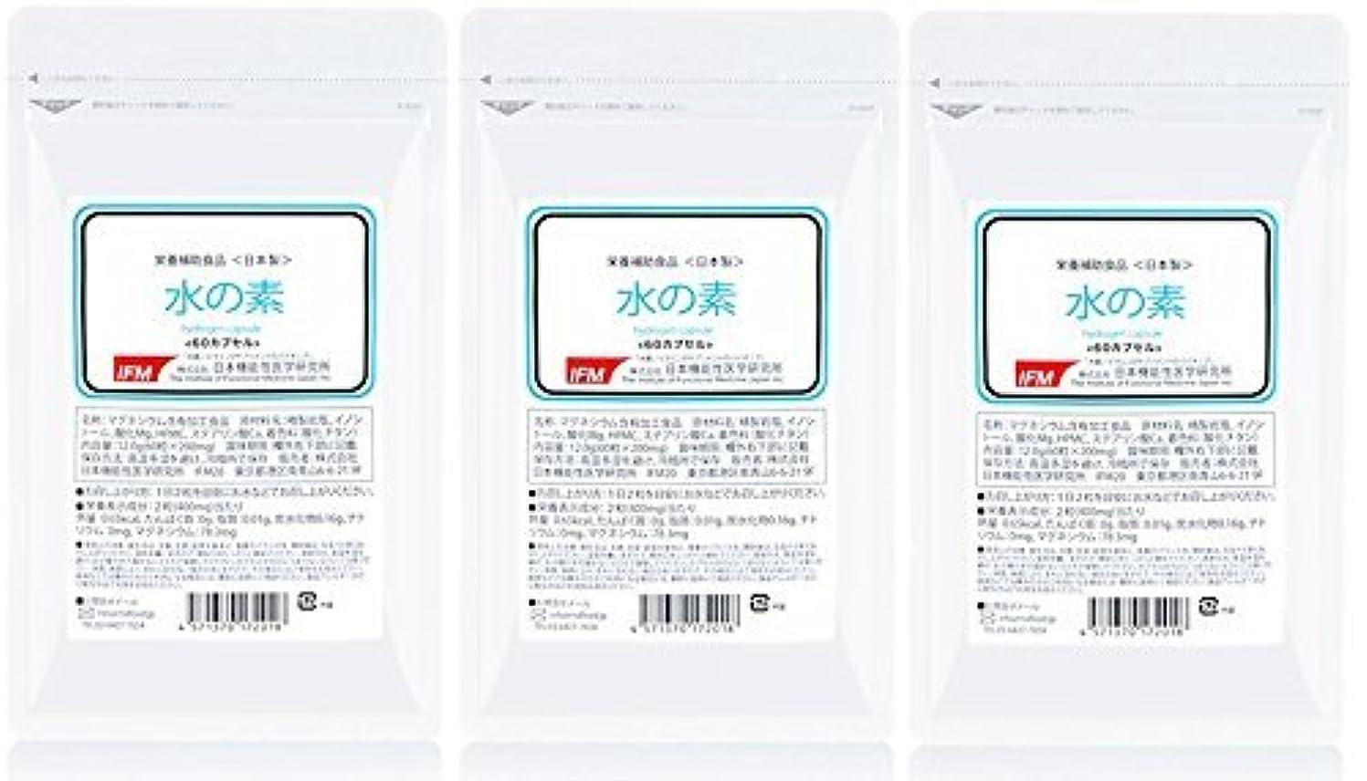 ピクニック悪因子強調する日本機能性医学研究所 水素カプセル 「 水の素 」 水素サプリ 60カプセル 3個セット