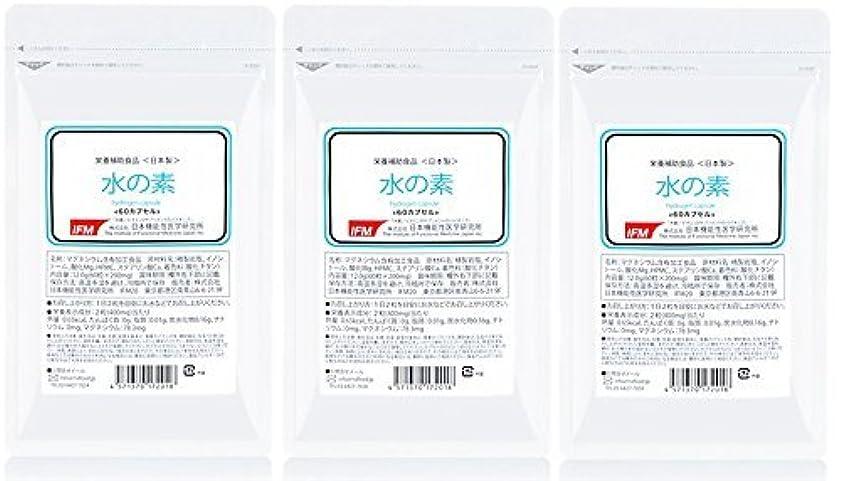 つかまえる危険な遺体安置所日本機能性医学研究所 水素カプセル 「 水の素 」 水素サプリ 60カプセル 3個セット