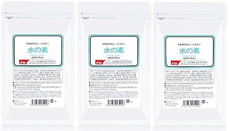 同性愛者アルコール師匠日本機能性医学研究所 水素カプセル 「 水の素 」 水素サプリ 60カプセル 3個セット