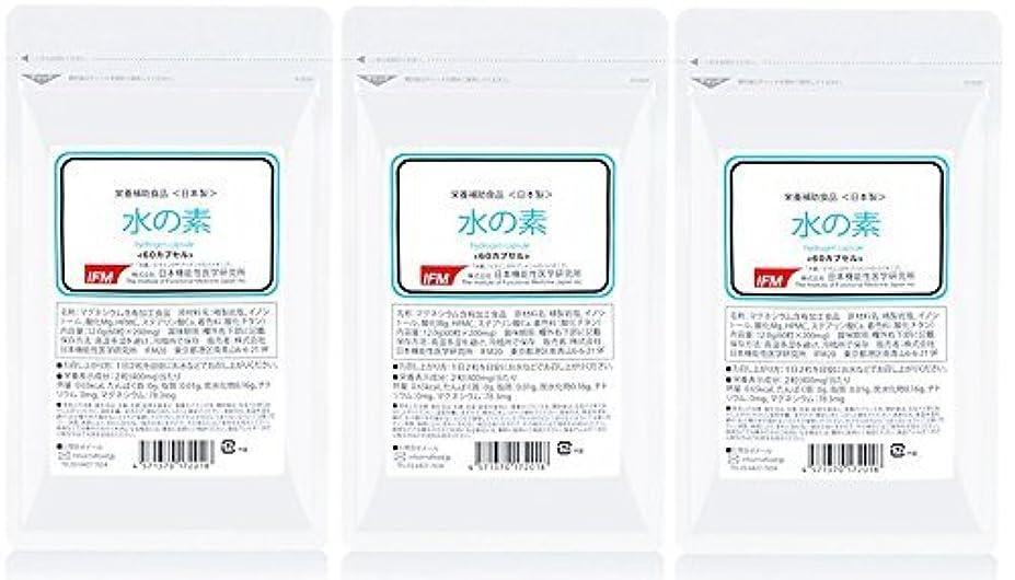 シュガー緑動機付ける日本機能性医学研究所 水素カプセル 「 水の素 」 水素サプリ 60カプセル 3個セット