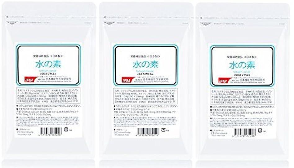きらきらイヤホン下に日本機能性医学研究所 水素カプセル 「 水の素 」 水素サプリ 60カプセル 3個セット