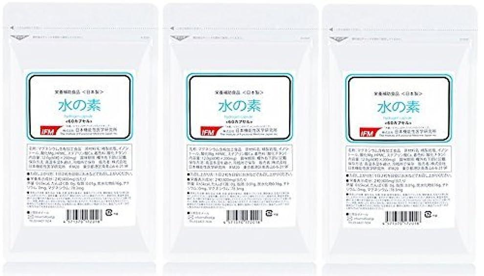 トロリー盆地オアシス日本機能性医学研究所 水素カプセル 「 水の素 」 水素サプリ 60カプセル 3個セット