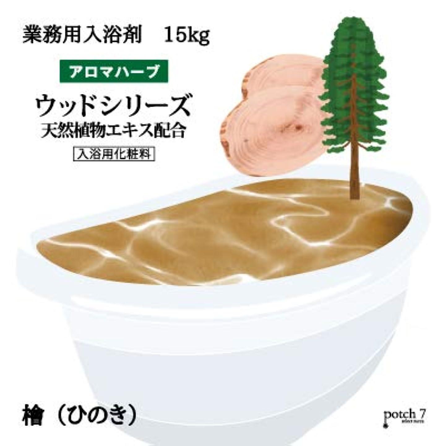 コックぼかすアッティカス業務用入浴剤「檜」15Kg(7.5Kgx2袋入)GYM-HI