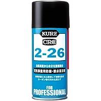 KURE(呉工業) 2-26 (180ml) [ For Professionals ] 防錆・接点復活剤 [ 品番 ] 1020 [HTRC2.1]
