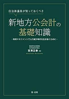 [宮澤 正泰]の自治体議員が知っておくべき新地方公会計の基礎知識 ~財政マネジメントで人口減少時代を生き抜くために~