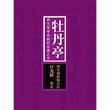 国学备览-牡丹亭 (Chinese Edition)