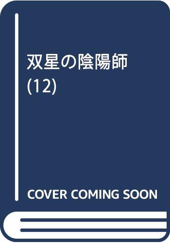 双星の陰陽師(12): ジャンプコミックス