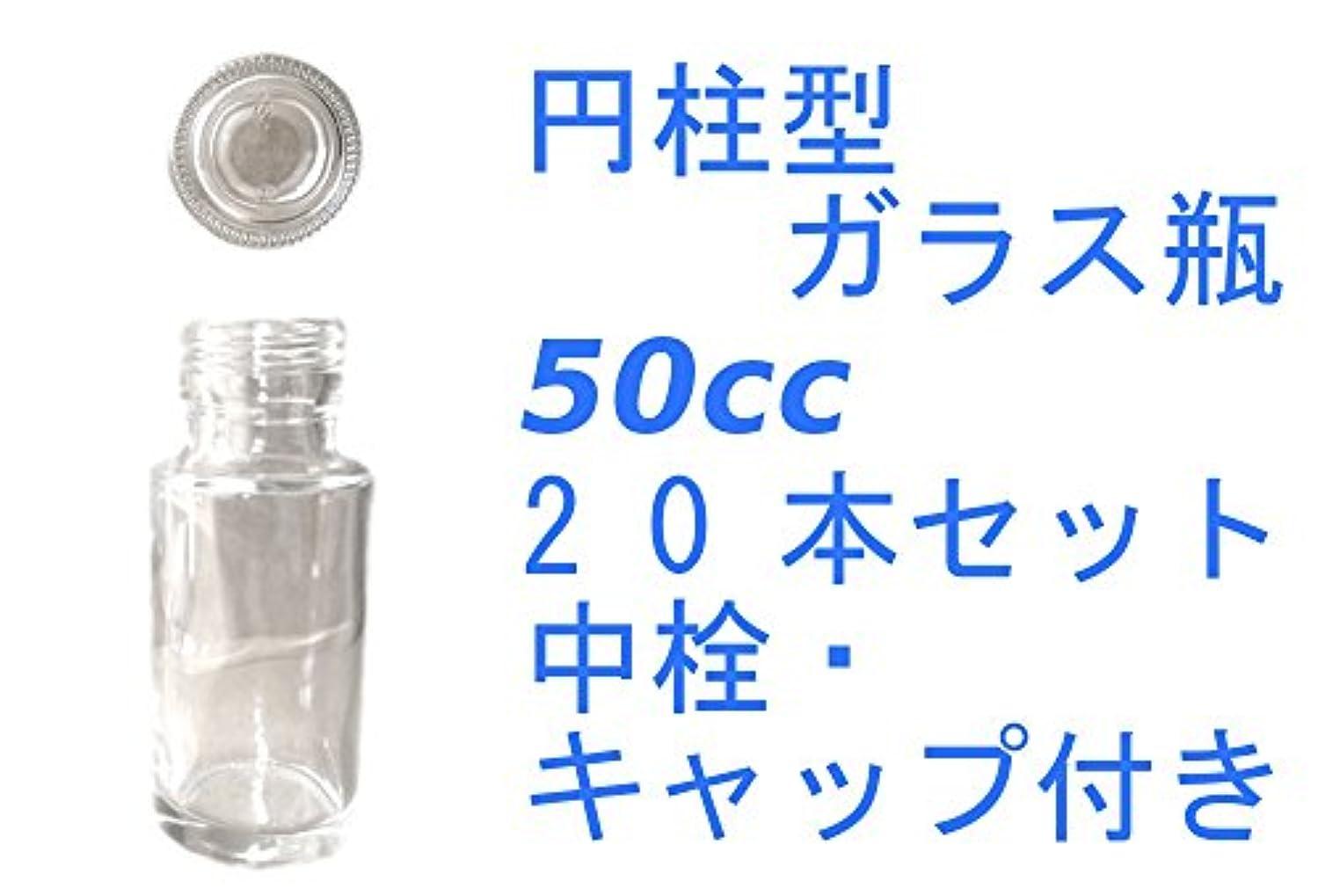四面体自伝選挙(ジャストユーズ) JustU's 日本製 ポリ栓 中栓付き円柱型ガラス瓶 20本セット 50cc 50ml アロマディフューザー ハーバリウム 調味料 オイル タレ ドレッシング瓶 B20-SSS50A-A