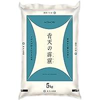 【精米】青森県産 白米 青天の霹靂 5kg 平成29年産
