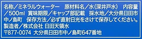 グリーングループ 日田天領水 500ml×24本