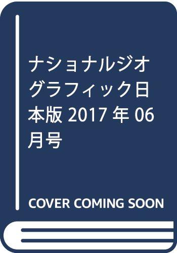 NATIONAL GEOGRAPHIC (ナショナル ジオグラフィック) 日本版 2017年 6月号 [雑誌]