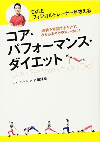 EXILEフィジカルトレーナーが教える コア・パフォーマンス・ダイエット (美人開花シリーズ)...