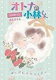 AneLaLa オトナの小林くん story22 (花ゆめAi)