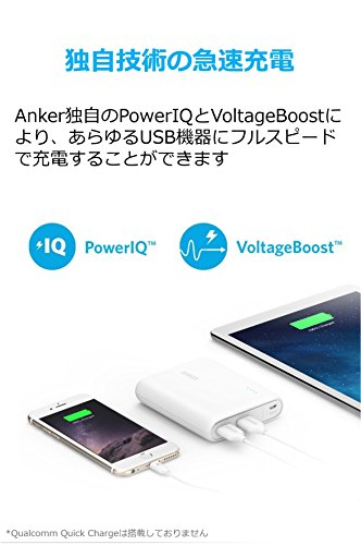 Anker PowerCore 13000 (13000mAh 2ポート 大容量 モバイルバッテリー ホワイト) iPhone / iPad / Xperia / 新しいMacBook / Android各種他対応 コンパクトサイズ 【PowerIQ & VoltageBoost搭載】