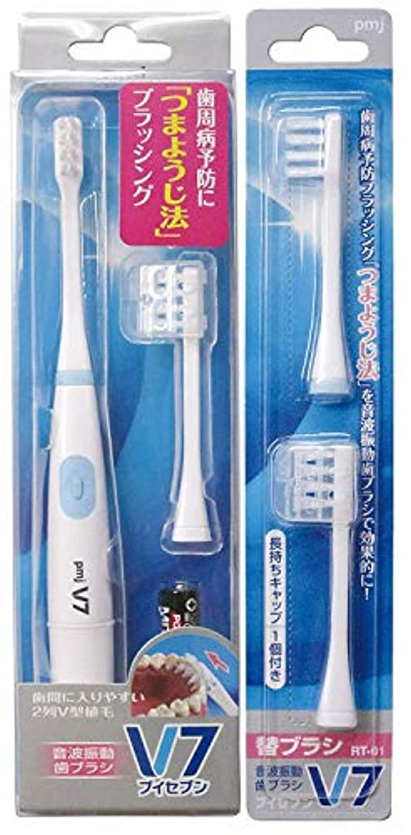 お肉弾性保証金つまようじ法 音波振動歯ブラシ V-7 本体 + 専用替ブラシセット × 1個