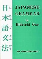 日本語文法