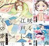 咲くは江戸にもその素質  コミック 1-3巻セット
