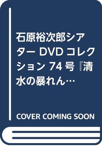 石原裕次郎シアター DVDコレクション 74号 『清水の暴れん坊』  [分冊百科]