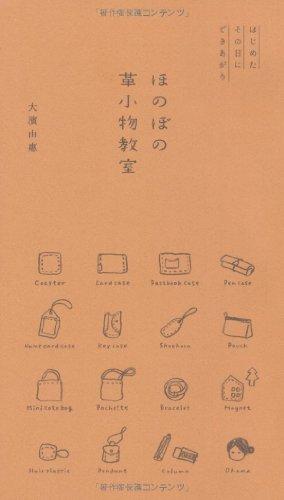 ほのぼの革小物教室―はじめたその日にできあがりの詳細を見る