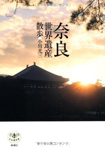 奈良<世界遺産>散歩 (とんぼの本)の詳細を見る