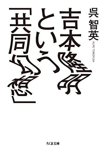 [画像:吉本隆明という「共同幻想」 (ちくま文庫)]