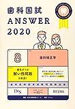 歯科国試 ANSWER 2020 vol.8(歯科矯正学)