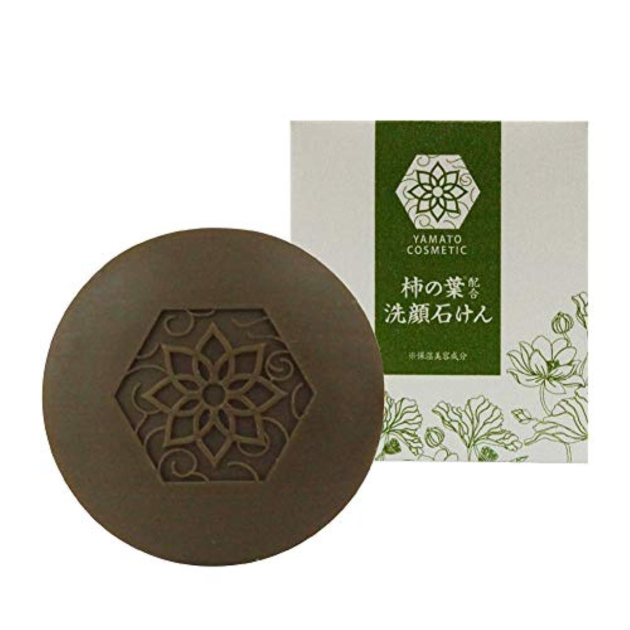 モーター無線保護やまとコスメティック 柿の葉洗顔石けん 60g
