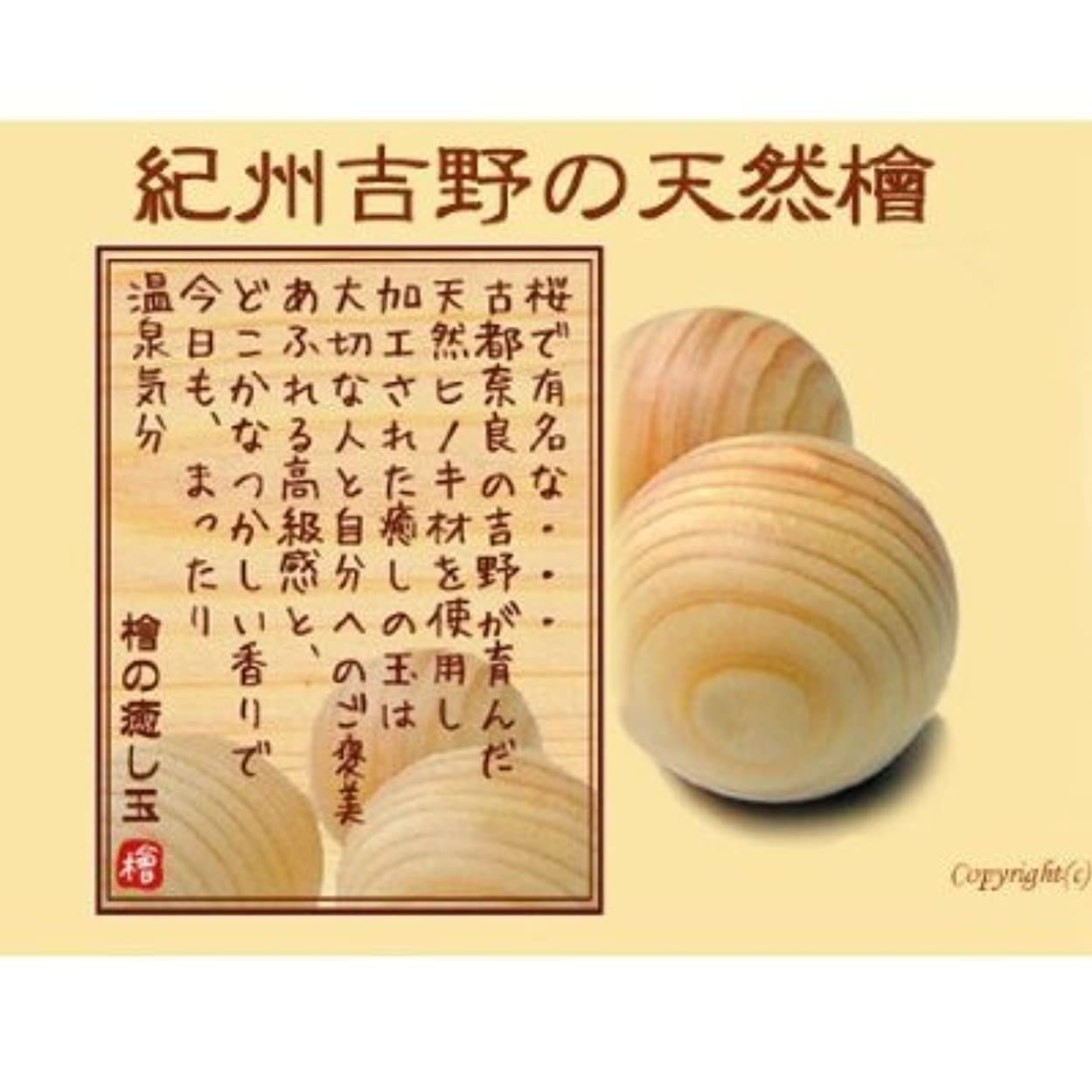 メロディアスドレイン故意の古都奈良の吉野が育んだ天然ヒノキ【檜の癒し玉10袋】入浴剤