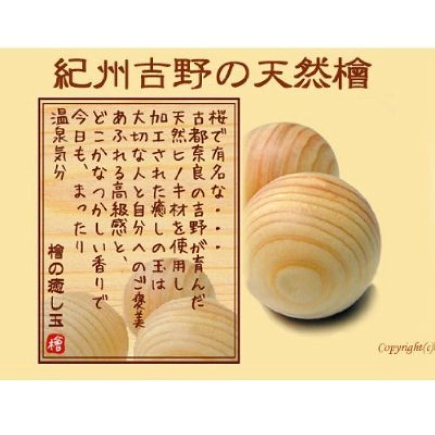 石知性制裁古都奈良の吉野が育んだ天然ヒノキ【檜の癒し玉10袋】入浴剤