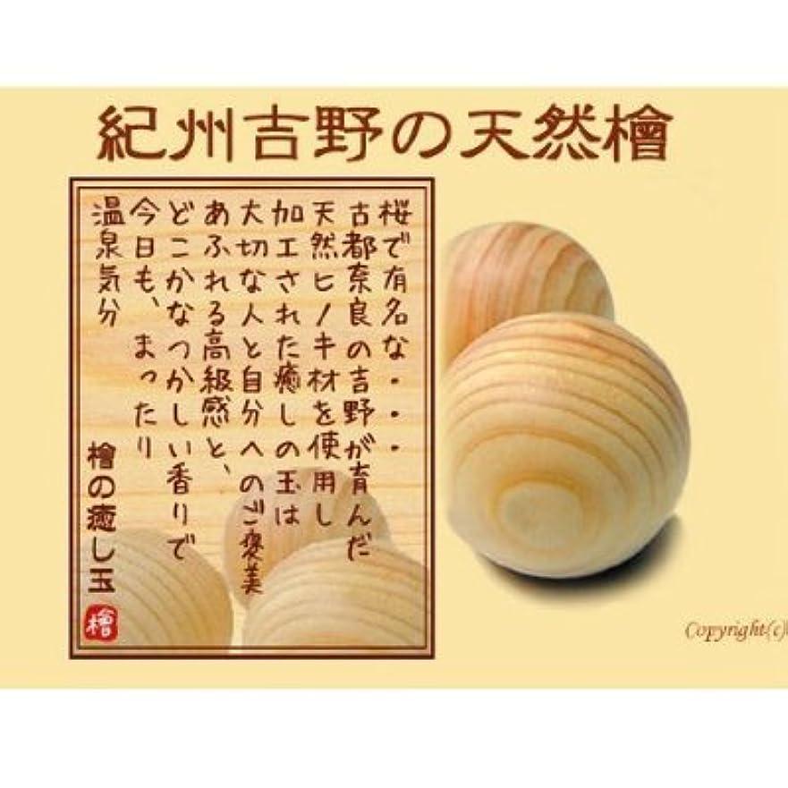 バインド惑星言う古都奈良の吉野が育んだ天然ヒノキ【檜の癒し玉10袋】入浴剤
