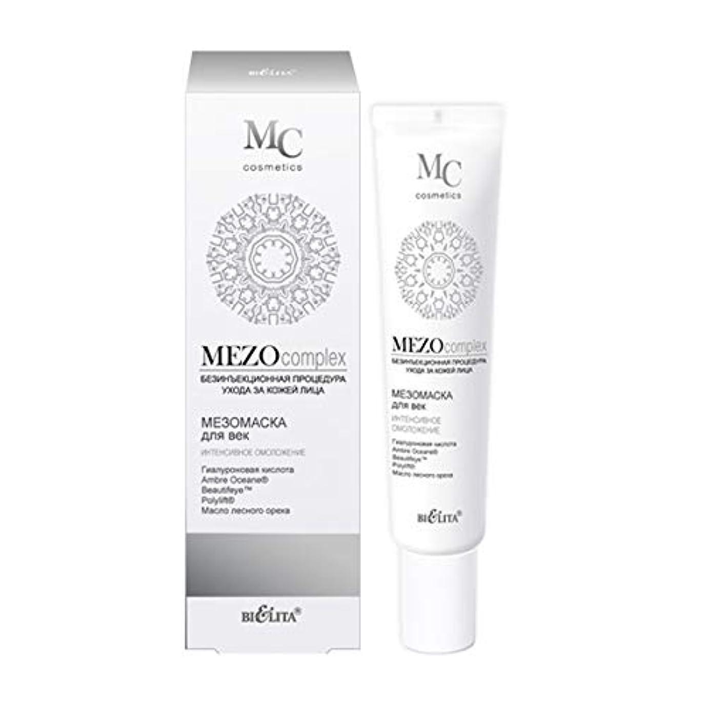 備品謙虚な広くMezo complex | Mezo MASK for eyelids | Non-injection facial skin care procedure | Hyaluronic acid | Ambre Oceane...