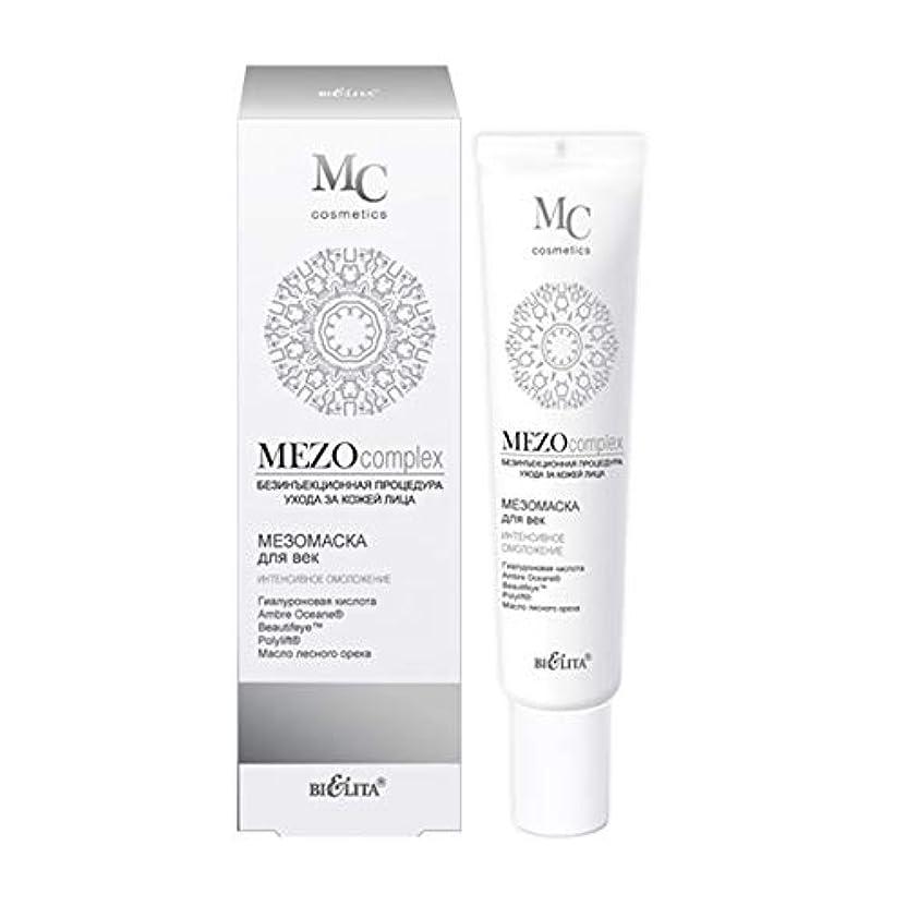 ナイロンテメリティ米国Mezo complex | Mezo MASK for eyelids | Non-injection facial skin care procedure | Hyaluronic acid | Ambre Oceane | Beautifeye | Polylift | Hazelnut oil | Active formula | 30 ml