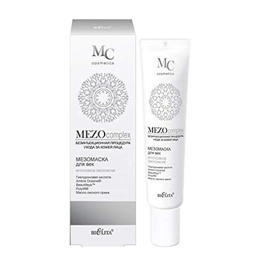 トレイサイクロプス誤Mezo complex | Mezo MASK for eyelids | Non-injection facial skin care procedure | Hyaluronic acid | Ambre Oceane...