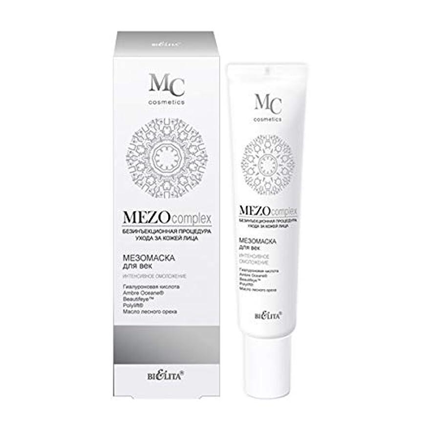 地元音努力Mezo complex   Mezo MASK for eyelids   Non-injection facial skin care procedure   Hyaluronic acid   Ambre Oceane...